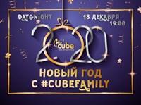 Билет на Новый год #cubefamily